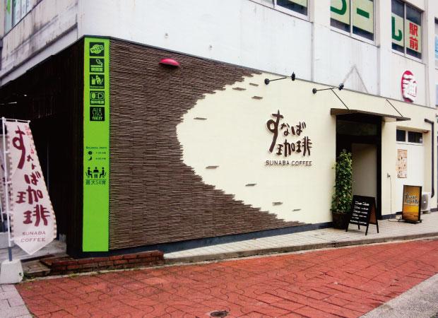 すなば珈琲鳥取駅前店