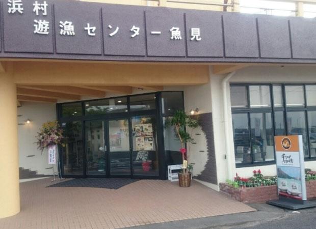 気高町遊漁センター店