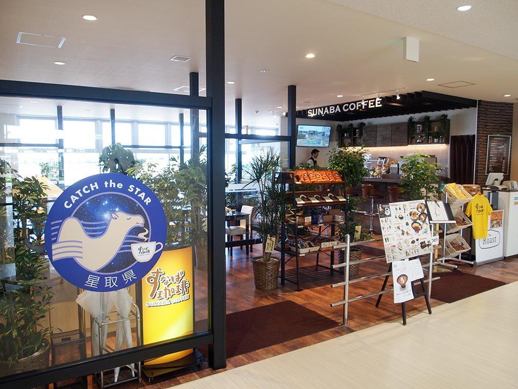 鳥取砂丘コナン空港店